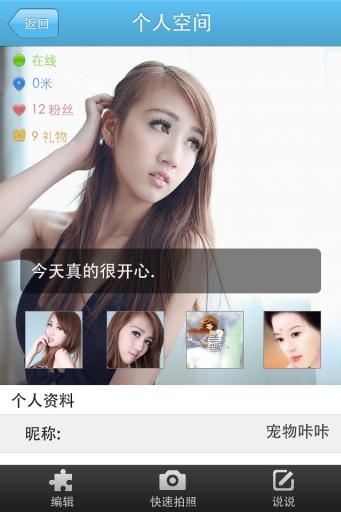 单身社区 社交 App-愛順發玩APP