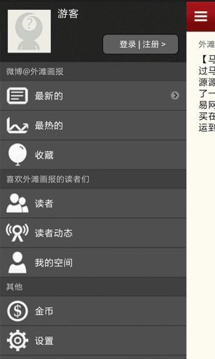 外滩画报@微博版 社交 App-癮科技App