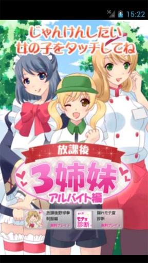 大战东京三姐妹