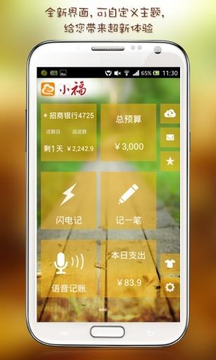 UrMoney 記帳家- Android Apps on Google Play