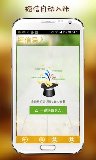 玩財經App 小福记账免費 APP試玩