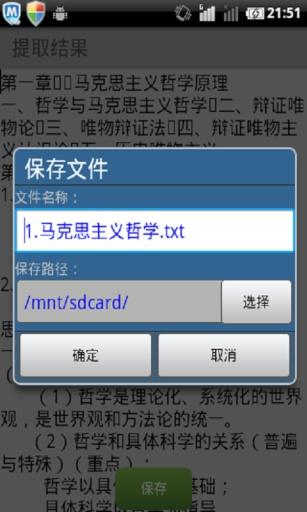 玩免費生產應用APP|下載Office文本提取器 app不用錢|硬是要APP