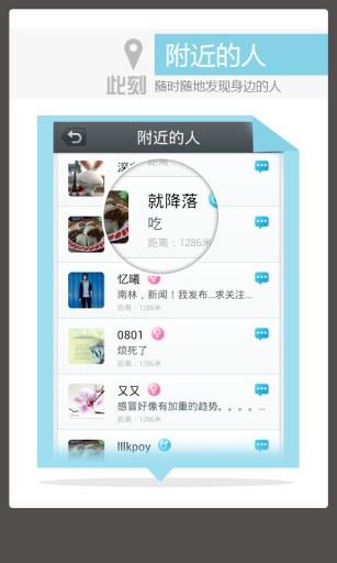 此刻 社交 App-癮科技App