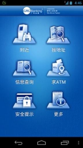 玩財經App|ATM Finder - 找ATM找银行网点免費|APP試玩