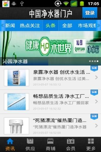 中国净水器门户