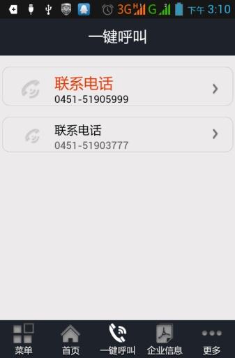 丽柏快捷宾馆 生活 App-癮科技App