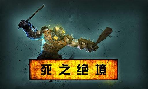 死之绝境中文版