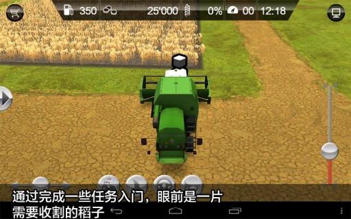 模拟农场2012截图0