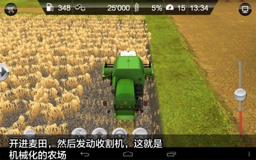 模拟农场2012截图1