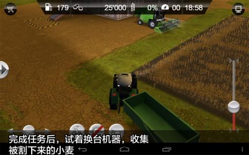 模拟农场2012截图2