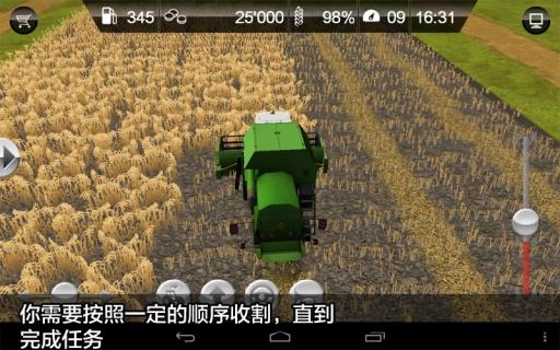 模拟农场2012截图3