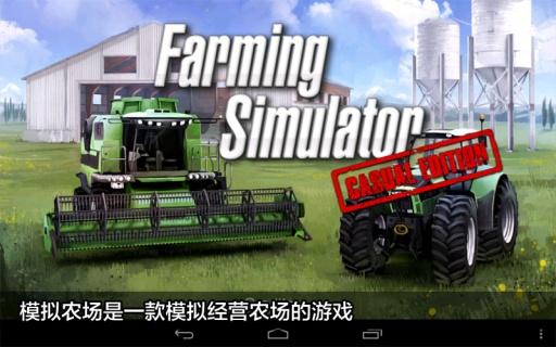 模拟农场2012截图4