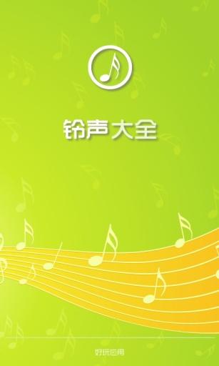 混合鈴聲app - 首頁