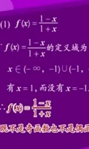 高一数学 二
