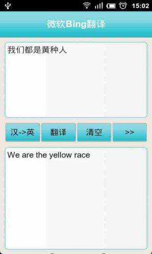 微软Bing翻译截图0