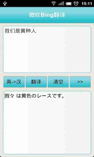 微软Bing翻译截图1