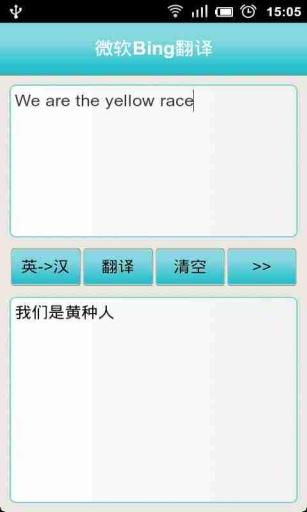 微软Bing翻译截图2