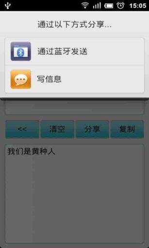 微软Bing翻译截图3