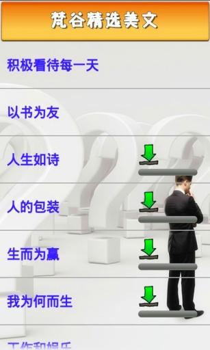 梵谷精选美文 媒體與影片 App-愛順發玩APP