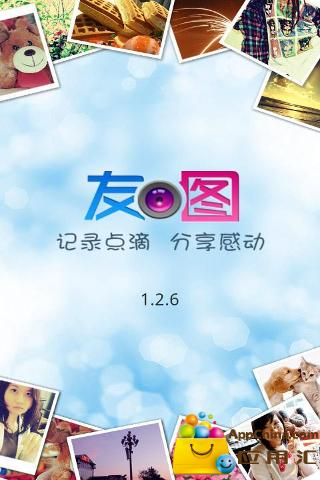 友图 生活 App-愛順發玩APP