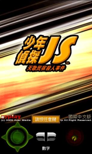 少年侦探JS_天歌民宿杀人事件