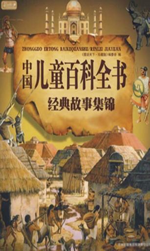 儿童故事百科全书(一)下载