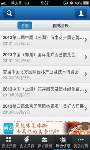 中国园林绿化门户 新聞 App-愛順發玩APP