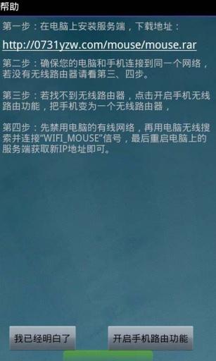 虚拟无线键盘鼠标 生產應用 App-愛順發玩APP