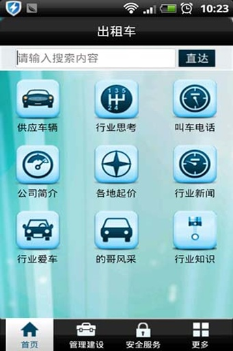 中租租車on the App Store - iTunes - Apple
