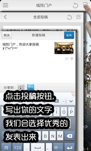 城院门户 社交 App-愛順發玩APP