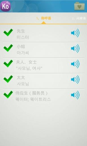 基础韩语口语截图2