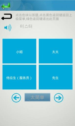 基础韩语口语截图4
