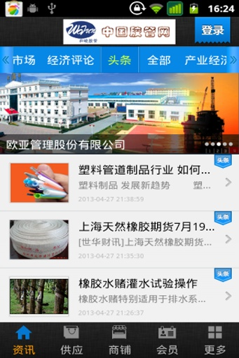 中国胶管网