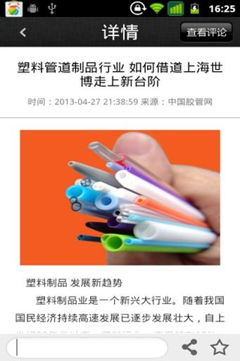 玩免費新聞APP|下載中国胶管网 app不用錢|硬是要APP