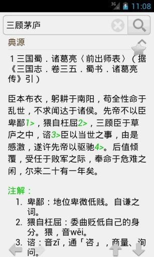 成语词典截图3