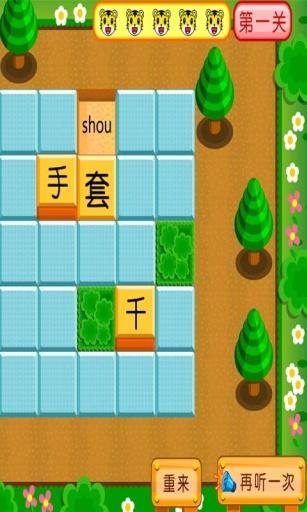 语文启蒙小游戏(三)