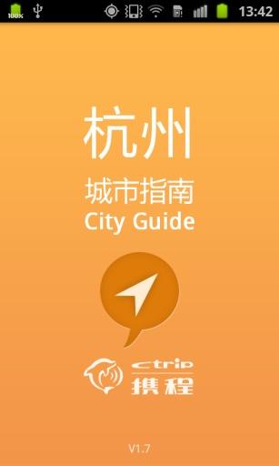 杭州城市指南