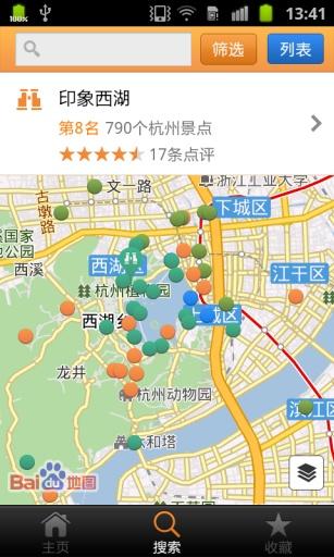 杭州城市指南 生活 App-癮科技App