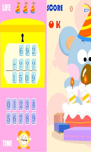 数学启蒙小游戏(一)截图1