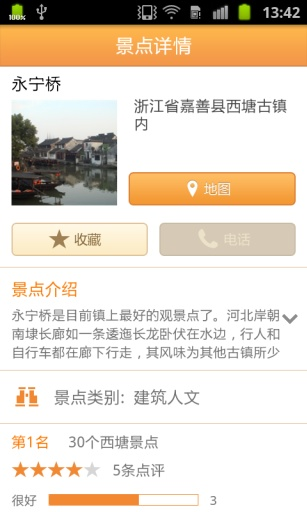 西塘城市指南 生活 App-愛順發玩APP