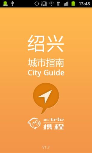 绍兴城市指南