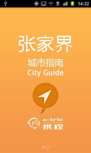 张家界城市指南