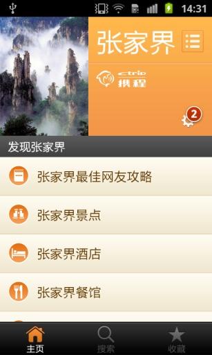 【免費生活App】张家界城市指南-APP點子