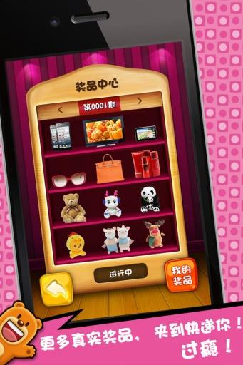 【免費益智App】疯狂娃娃机-APP點子