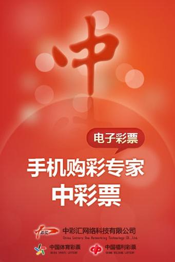 电子彩票 財經 App-愛順發玩APP