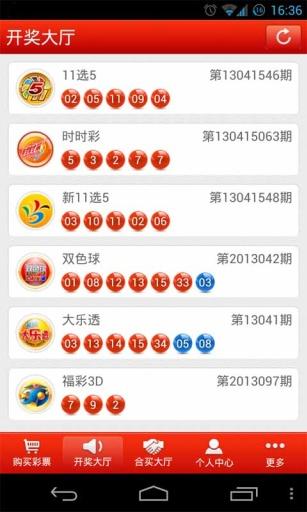 彩票竞猜 財經 App-癮科技App