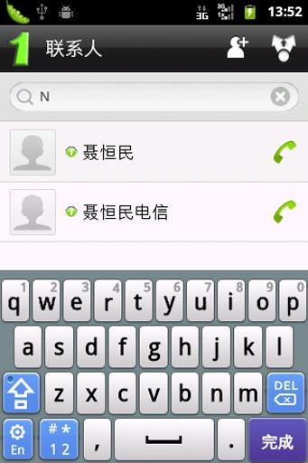 1信免费短信截图2
