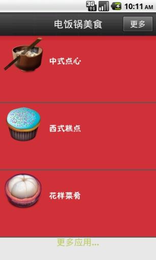 高压锅食谱