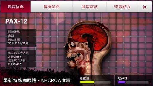 【瘟疫公司】Necroa殭屍病毒 終極困難 (五星) - YouTube