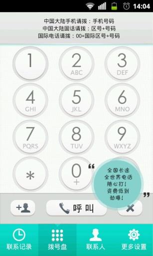 云话免费网络电话截图1